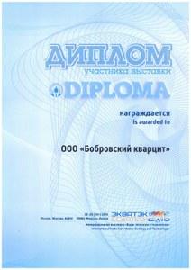 Диплом участника ЭКВАТЕК 2016