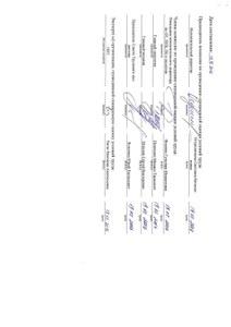 Отчет о проведении специальной оценки условий труда (стр. 3)